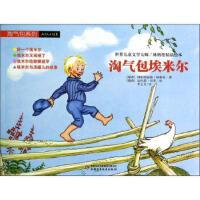 【正版】 世界儿童文学大师林格伦精品绘本-淘气包埃米尔