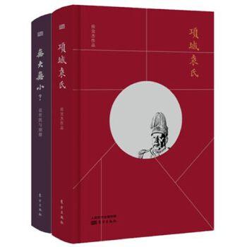 侯宜杰作品2册...