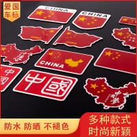 中国国旗车贴五星红旗3d立体汽车贴纸金属车尾油箱盖摩托划痕遮挡