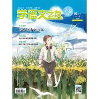 学语文之友杂志 小学语文7~9年级 2019年10月刊 真实语文 活力课堂 创新观念