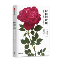 L【赠2020年玫瑰月历】 时间的玫瑰 御巫由纪 100个经典的玫瑰品种 玫瑰花 玫瑰历史故事 玫瑰百科大全书籍 图谱