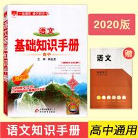 2020版高中语文基础知识手册第二十六次修订通用版高中知识大全本高考资料金星教育高一高二高三高中复习类辅导工具书