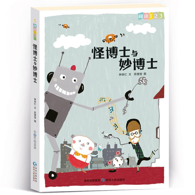 阅读123系列·进阶版:怪博士与妙博士