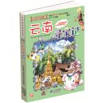 大中华寻宝系列13 云南寻宝记 我的第一本科学漫画书