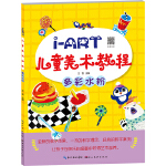 I-ART儿童美术教程.多彩水粉
