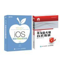 iOS项目开发全程实录 iOS10开发教程书籍+华为防火墙技术漫谈 iOS 10开发快速入门教材 Objective-
