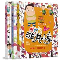 6-12岁我们的非凡小学第二辑全3册二年级故事大王王钢作品中国版《窗边的小豆豆》儿童文学爱和自由成长