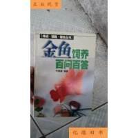 【二手旧书9成新】金鱼饲养百问百答 /许祺源著 江苏科学技术出版