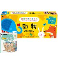 *畅销书籍*创意早教拼图游戏 我的动物朋友 2-3-6岁儿童启蒙撕不烂 邦臣小红花幼儿启蒙早教智力开发宝宝的第一套拼图