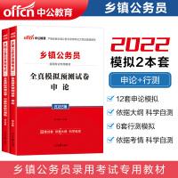中公教育2021乡镇公务员录用考试专用教材:全真模拟(申论+行测)2本套