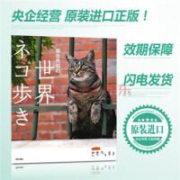 现货【深图日文】岩合光昭の世界ネコ�iき 猫步走世界人气摄影集 猫猫 日本原版进口