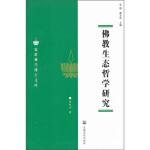 佛教生态哲学研究陈红兵9787802544048宗教文化出版社