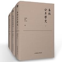 春秋公羊学史 曾亦,郭晓东 华东师范大学出版社 9787567554818