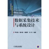 数据采集技术与系统设计 李念强 机械工业出版社 9787111261759