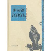 新词语10000条