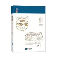 中国民间故事从书 浙江宁波 余姚卷