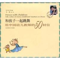 电子版 和孩子一起跳舞:给中国幼儿教师的50封信 南京师范大学出版社