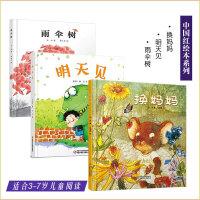 换妈妈 雨伞树 明天见 全3册儿童绘本故事 睡前故事书 儿童学校生活故事书 儿童心理绘本图书 3-6