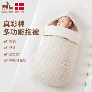 欧孕婴儿抱被包巾新生儿纯棉睡袋宝宝春秋抱毯襁褓包被春秋彩棉