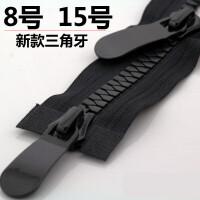 8号树脂双头拉链1米拉锁头双开尾长款羽绒服被罩睡袋双向拉链配件