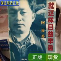 【二手旧书九成新】就这样日益丰盈 /阿来 中国人民解放军文艺出版社
