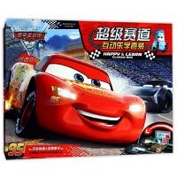 超级赛道互动乐学套装(共5册)(精)/赛车总动员3极速挑战
