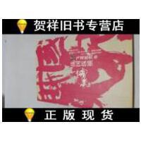 【二手正版9成新现货】战国纵横2 飞龙在天 上册 /寒川子 南海出版社