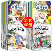 中国古代神话故事注音版全40册儿童故事书绘本6-12周岁哪吒闹海 格林安徒生童话7-10岁幼儿童漫画 一年级课外书阅读