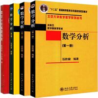 数学分析 一册+二册+第三册+解题指南 共4本