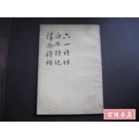 【旧书二手书85品】六一诗话 白石诗说 滹南诗话 /欧阳修 等 人民文学出版社