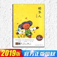 2019版 稻草人 魅力语文 教育部新编小学教材指定阅读书系 快乐读书吧