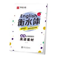 华夏万卷衡水体高考必须掌握的英语素材第二版于佩安书 助考高分英语考试规范字体