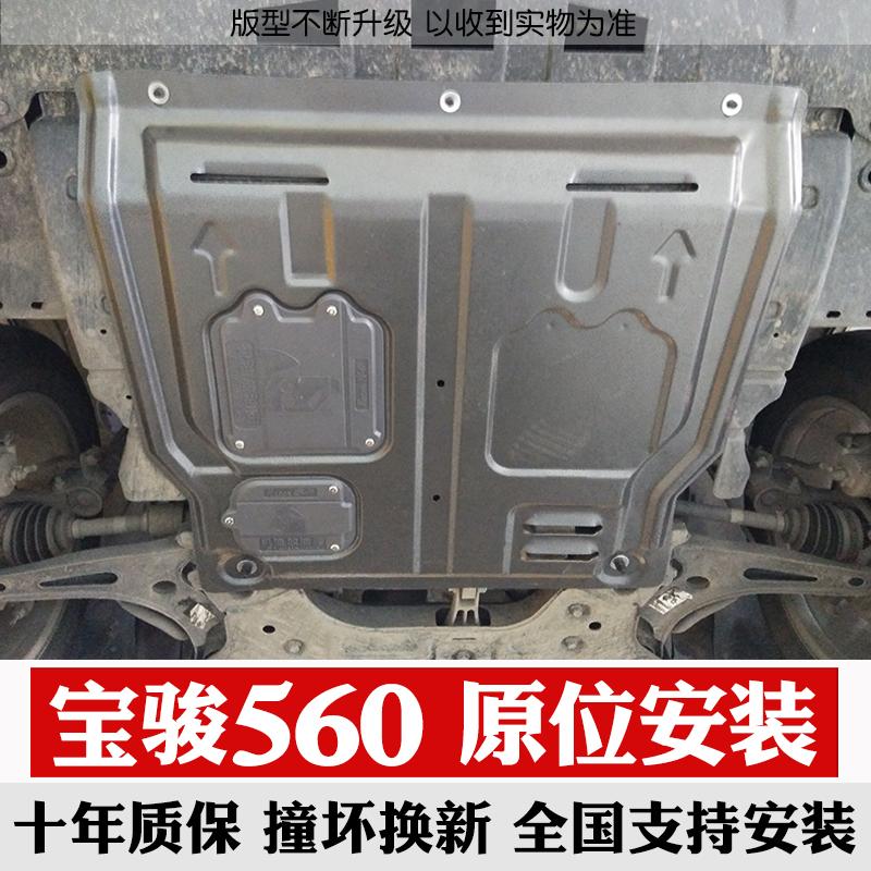 宝骏560发动机护板配件底盘护板宝骏560发动机下护板原装专用