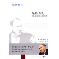 【新书店正版】品格为先:先锋集团的创业发展历程童宁9787547600863上海远东出版社
