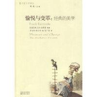 【新书店正版】愉悦与变革:经典的美学 (英)克默德 ,张广奎 译林出版社 9787544708753