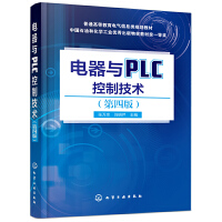 电器与PLC控制技术 第四版第4版 西门子S7-200 PLC指令参考图书 低压电器变频器继电器接触器控制电路可编程控制
