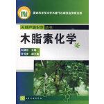 天然产物化学丛书--木脂素化学