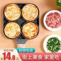 鸡蛋汉堡机多孔不粘锅小平底锅家用早餐煎饼锅煎蛋蛋饺锅模具