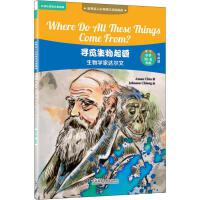 外研社:寻觅生物起源:生物学家达尔文(世界名人小传英汉双语阅读 )(可点读)