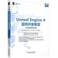 {二手旧书99成新}Unreal Engine 4游戏开发秘笈:UE4虚拟现实开发 [美] 米奇・麦卡弗里 机械工业出