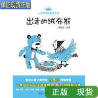 【二手旧书9成新】正常发货 小飞熊动物童话王国:出走的绒布熊