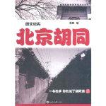 北京胡同马玲9787501240401【新华书店 稀缺书籍】