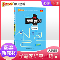pass绿卡图书学霸速记高中语文2 RJ版 绿卡图书学霸速记高中语文2
