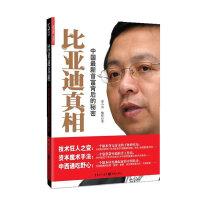 比亚迪真相 中国新首富背后的秘密,魏昕,廖小东 著,重庆出版社【正版现货】