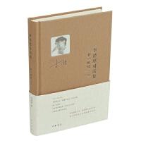李泽厚对话集・廿一世纪(二)精