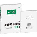一本 第7版 英语阅读理解150篇 中考 全面升级 联合《英语周报》金笔作者等编写