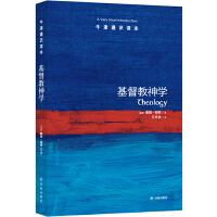 牛津通识读本:基督教神学(中英双语)
