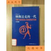 【二手旧书9成新】纳斯达克的一代 /许知远著 文化艺术出版社