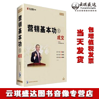 正版包票营销基本功1--成交贾长松5VCD 贾长松东方燕园视频讲座
