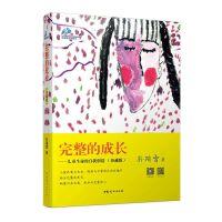 中国妇女:完整的成长(珍藏版)